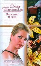 Тартынская О. - Верь мне и жди' обложка книги