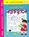 Веселая азбука. 4-6 лет Жукова О.С.