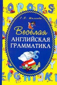 Веселая английская грамматика Шалаева Г.П.