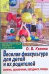 Казина О.Б. - Веселая физкультура для детей и их родителей' обложка книги