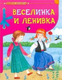 Веселинка и Ленивка Устинова Ю.Н.