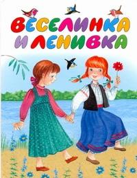Веселинка и Ленивка Райкова Н.Е.