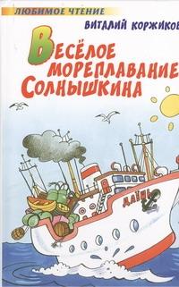Веселое мореплавание Солнышкина Коржиков В.Т.