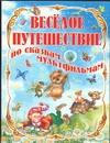 Кострина И.Д. - Веселое путешествие по сказкам-мультфильмам' обложка книги