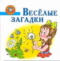 Веселые загадки Афоничева Е.А.