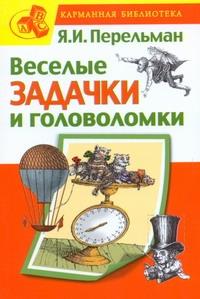 Веселые задачки и головоломки Перельман Я.И.