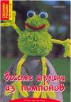 Калк Б. - Веселые игрушки из помпонов' обложка книги
