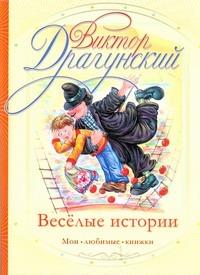 Драгунский В. Ю. - Веселые истории обложка книги