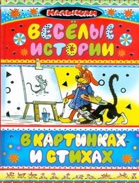 Веселые истории в картинкаx и стиxаx Усачёв А.А.
