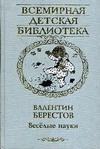 Берестов В.Д. - Веселые науки обложка книги