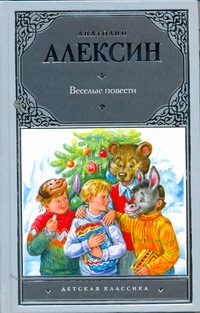 Веселые повести Алексин А.Г.