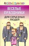 Надеждина В. - Веселые праздники для серьезных людей обложка книги