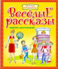 Драгунский В. Ю. - Веселые рассказы обложка книги