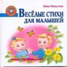 Пикулева Н.В. - Веселые стихи для малышей' обложка книги