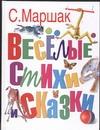 Веселые стихи и сказки Маршак С.Я.