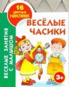 Виноградова Е.А. - Веселые часики. 3+' обложка книги