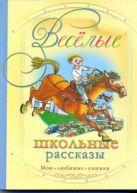 Федоренко П.К. - Веселые школьные рассказы' обложка книги