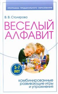 Веселый алфавит. Комбинированные развивающие игры и упражнения Столярова В.В.
