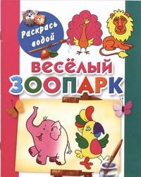 Веселый зоопарк Двинина Л.В.