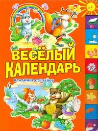 Степанов В.Д. - Веселый календарь обложка книги