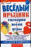 Веселый праздник Скрипник И.С.