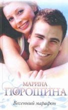 Порошина Марина - Весенний марафон' обложка книги