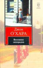 О`Хара Д. - Весенняя лихорадка' обложка книги
