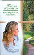 Ярославская Татьяна - Вести приходят издалека' обложка книги