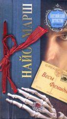 Марш Найо - Весы Фемиды' обложка книги