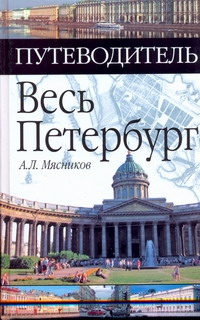 Весь Петербург Мясников А.Л.