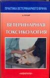 Роудер Джозеф Д. - Ветеринарная токсикология' обложка книги
