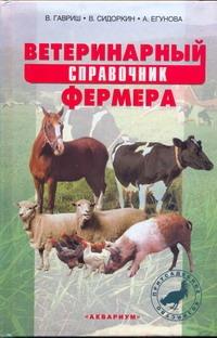 Ветеринарный справочник фермера Гавриш В.Г.