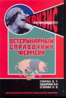 Гавриш В.Г. - Ветеринарный справочник фермера' обложка книги