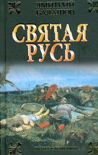 Вечер столетия Балашов Д.М.