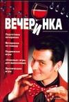 Беспальченко Е.А. - Вечеринка' обложка книги