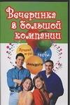 Шишкова М.В. - Вечеринка в большой компании' обложка книги