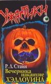 Стайн Р.Л. - Вечеринка накануне Хэллоуина' обложка книги