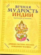 Ливэси Вильям Р. - Вечная мудрость Индии. Ведическая астрология' обложка книги