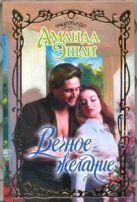 Эшли Аманда - Вечное желание' обложка книги