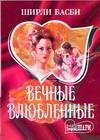 Вечные влюбленные Басби Ш.
