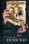 Брэнстон Д. - Вечные поиски обложка книги
