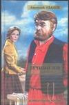 Иванов А.С. - Вечный зов. [В 2 кн.]. Кн. 1' обложка книги