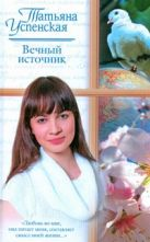 Успенская Т.Л. - Вечный источник. Американские рассказы. Киевский Глеб' обложка книги