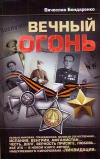 Вечный огонь Бондаренко В.В.