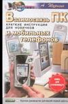 Шурыгин А.В. - Взаимосвязь ПК и мобильных телефонов. Краткие инструкции для новичков' обложка книги