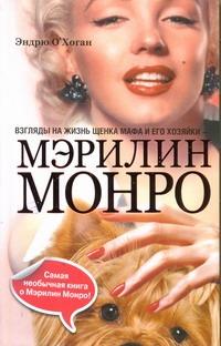 О`Хоган Эндрю - Взгляды на жизнь щенка Мафа и его хозяйки - Мэрилин Монро обложка книги