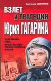 Взлет и трагедия Юрия Гагарина Сульянов А.К.