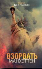 Молчанов А.А. - Взорвать Манхэттен' обложка книги