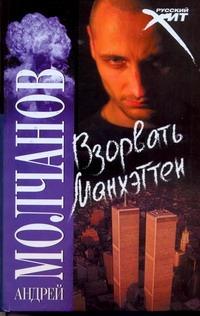 Взорвать Манхэттен Молчанов А.А.