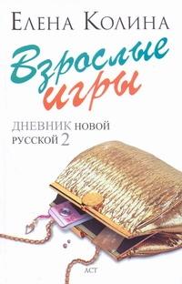 Колина Е. Взрослые игры авиабилет из санкт петербур